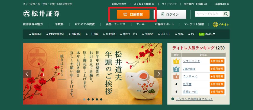 松井証券 口座開設