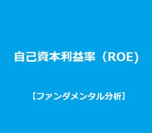 ファンダメンタル分析、自己資本利益率、ROE