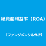 ファンダメンタル分析、総資産利益率、ROA