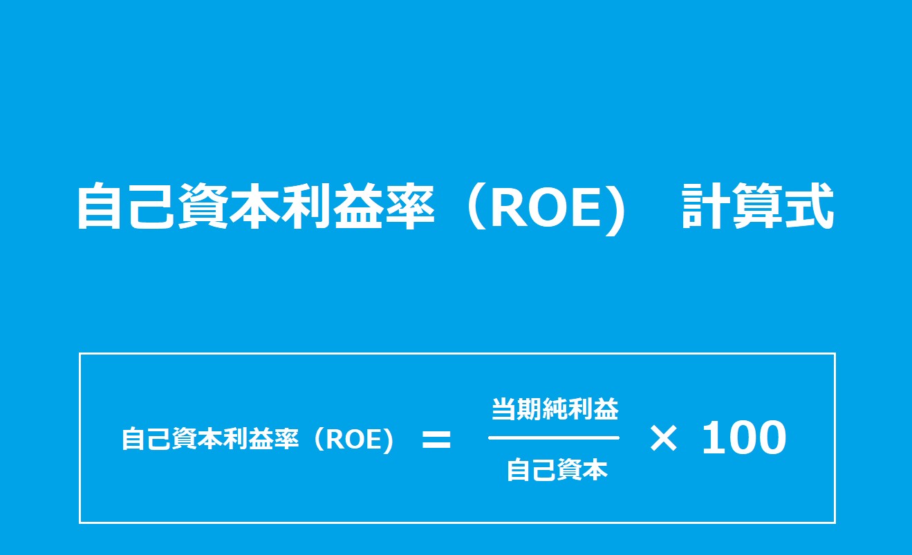 自己資本利益率(ROE)とは?自己資本利益率の目安と計算式 | お金 ...