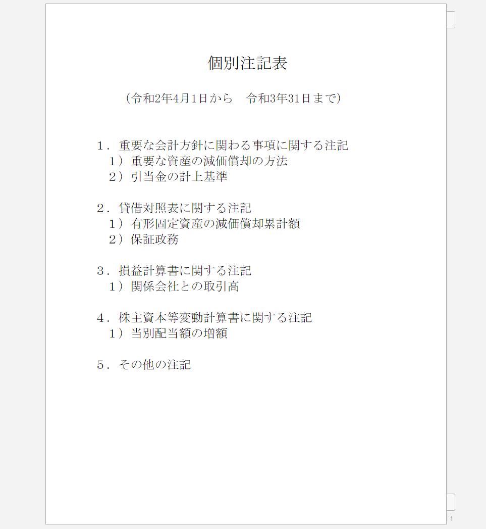 個別注記表の例