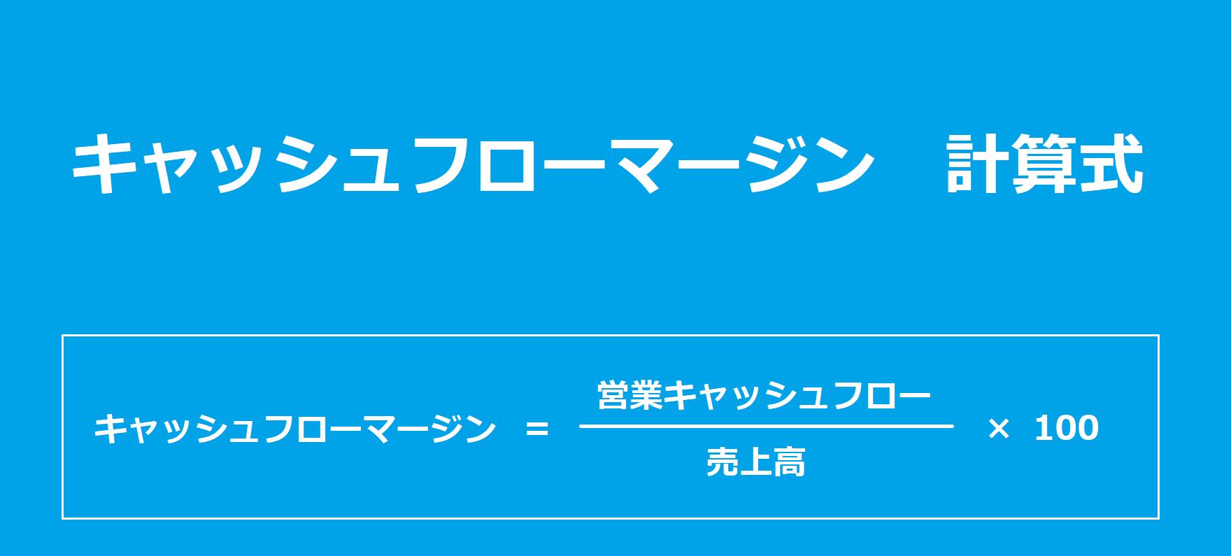 キャッシュフローマージンの計算式