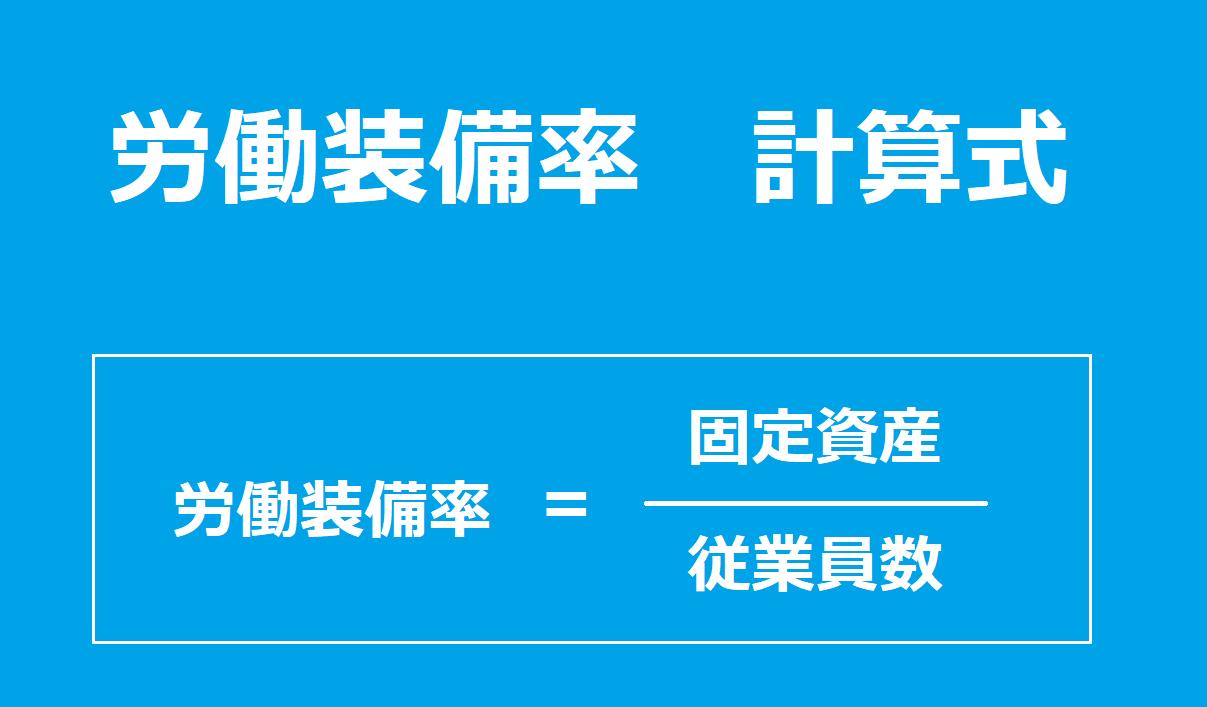 労働装備率の計算式