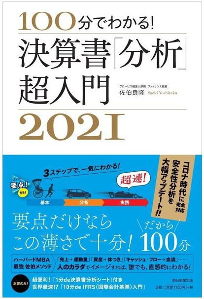 100分でわかる!決算書「分析」超入門〈2021〉