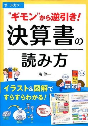 """オールカラー""""ギモン""""から逆引き! 決算書の読み方"""