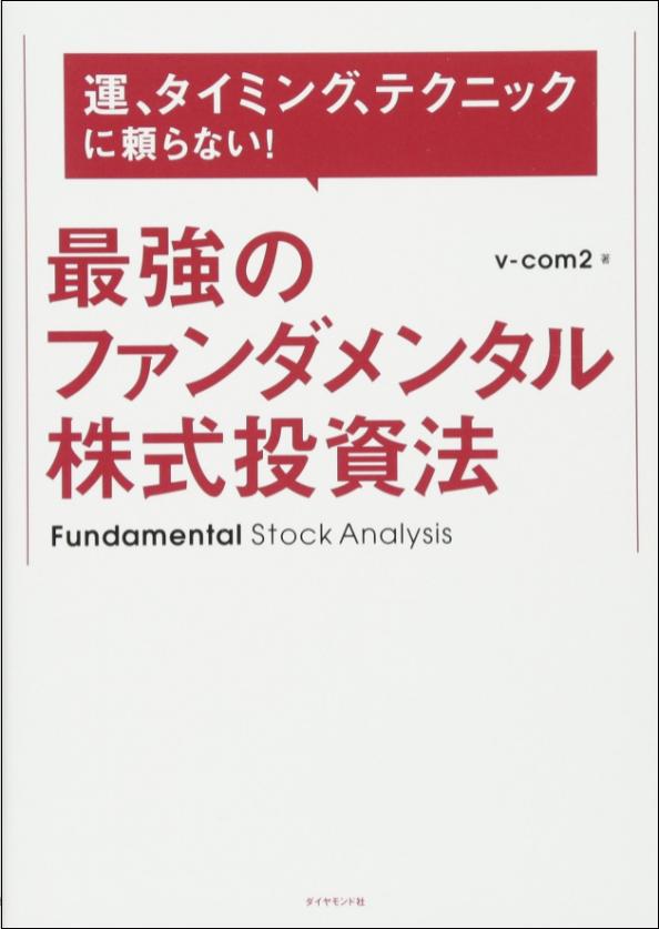運、タイミング、テクニックに頼らない!最強のファンダメンタル株式投資法