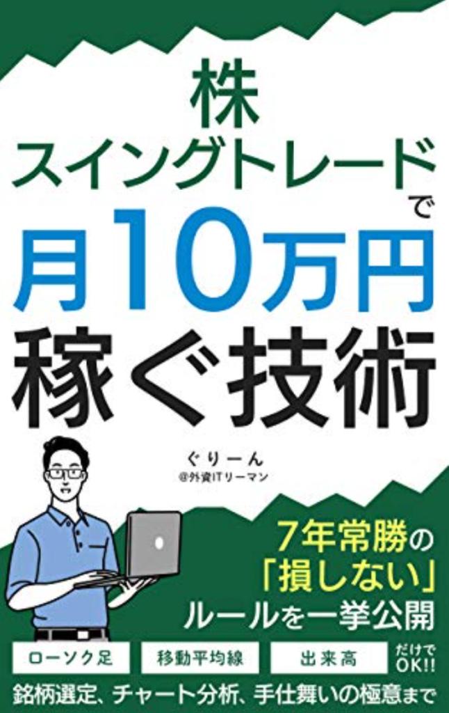 株・スイングトレードで月10万円稼ぐ技術