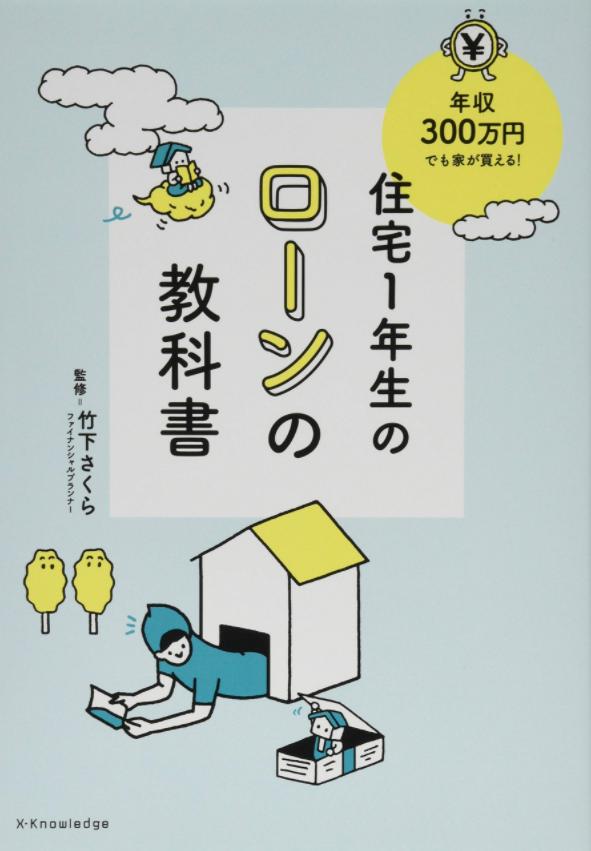 住宅1年生の「ローンの教科書」
