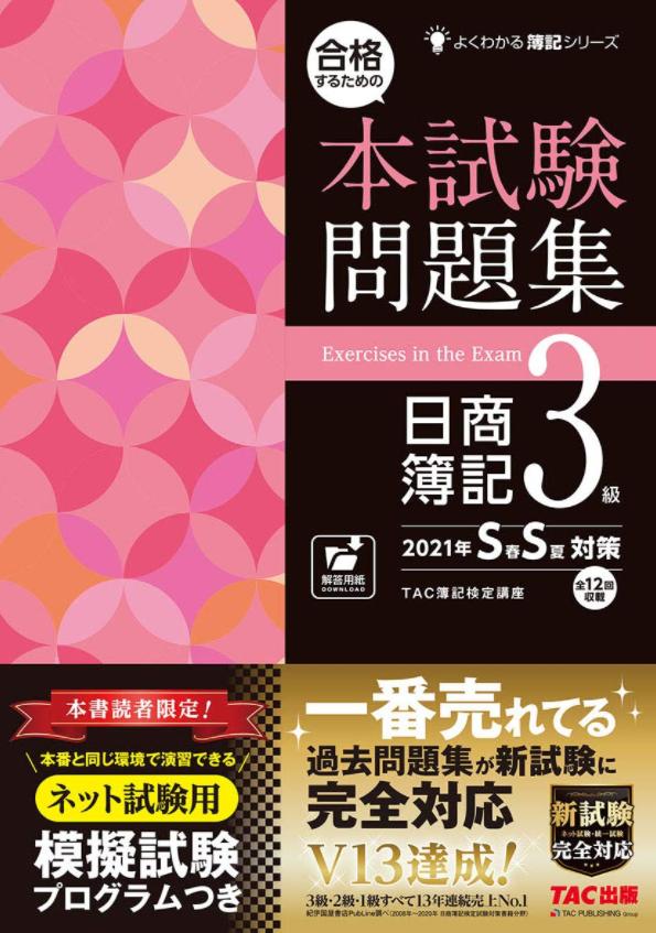 合格するための本試験問題集 日商簿記3級 2021年