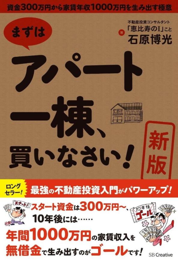 [新版]まずはアパート一棟、買いなさい!