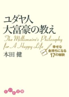 ユダヤ人大富豪の教え 幸せな金持ちになる17の秘訣