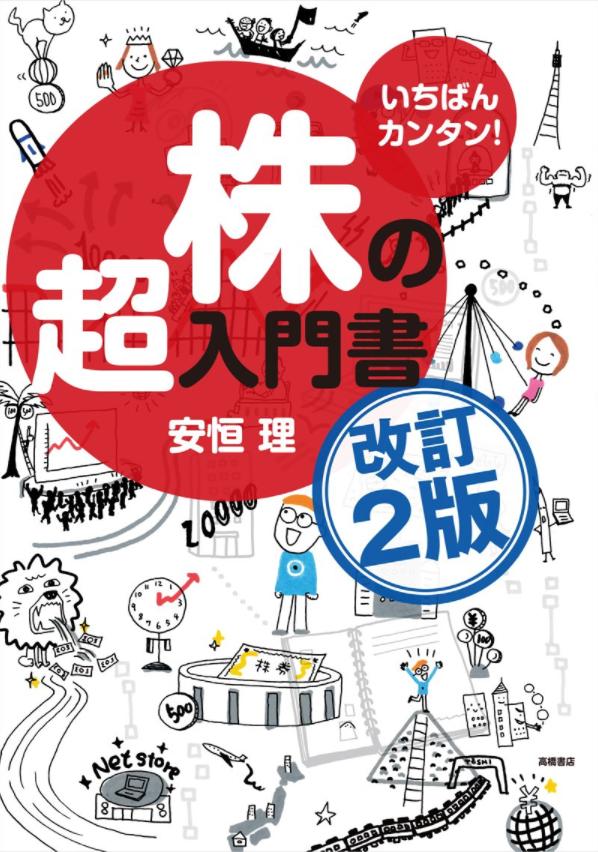 いちばんカンタン! 株の超入門書 改訂2版