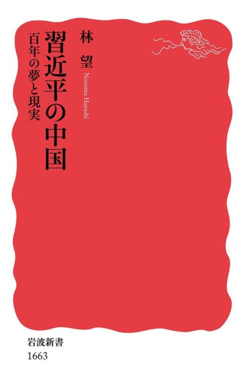 習近平の中国――百年の夢と現実