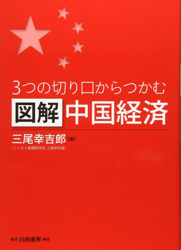 3つの切り口からつかむ図解中国経済