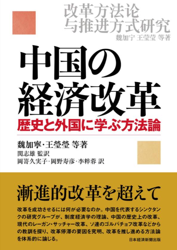 中国の経済改革 歴史と外国に学ぶ方法論