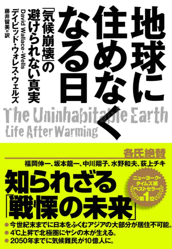 地球に住めなくなる日:「気候崩壊」の避けられない真実