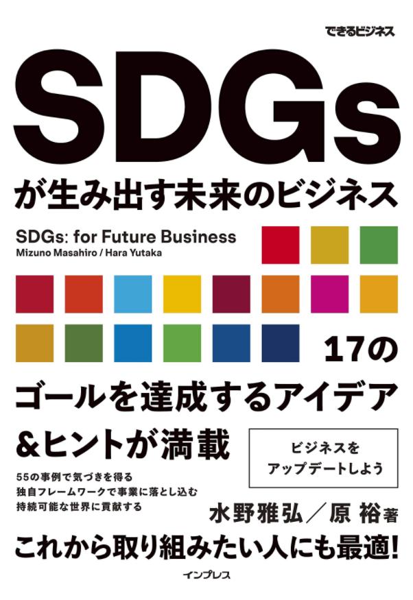 SDGsが生み出す未来のビジネス