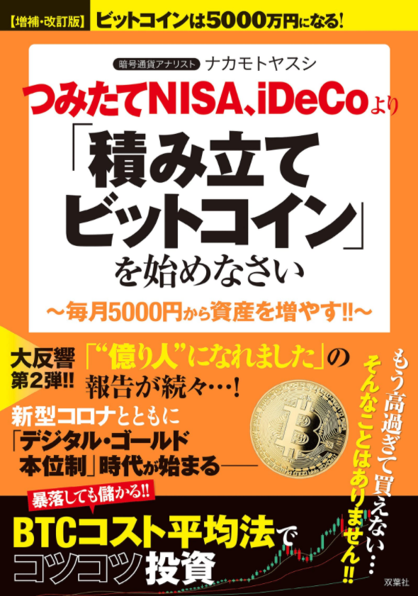 ビットコインは5000万円になる! つみたてNISA、iDeCoより「積み立てビットコイン」を始めなさい