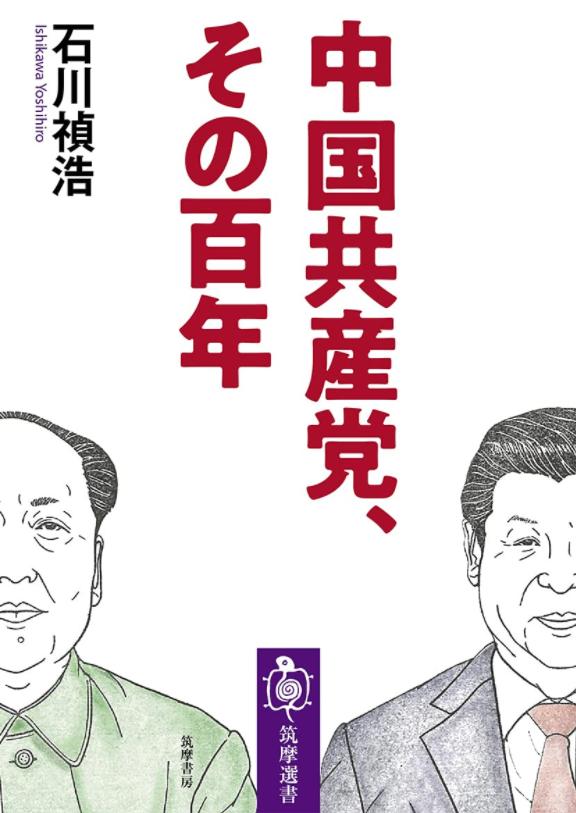 中国共産党、その百年
